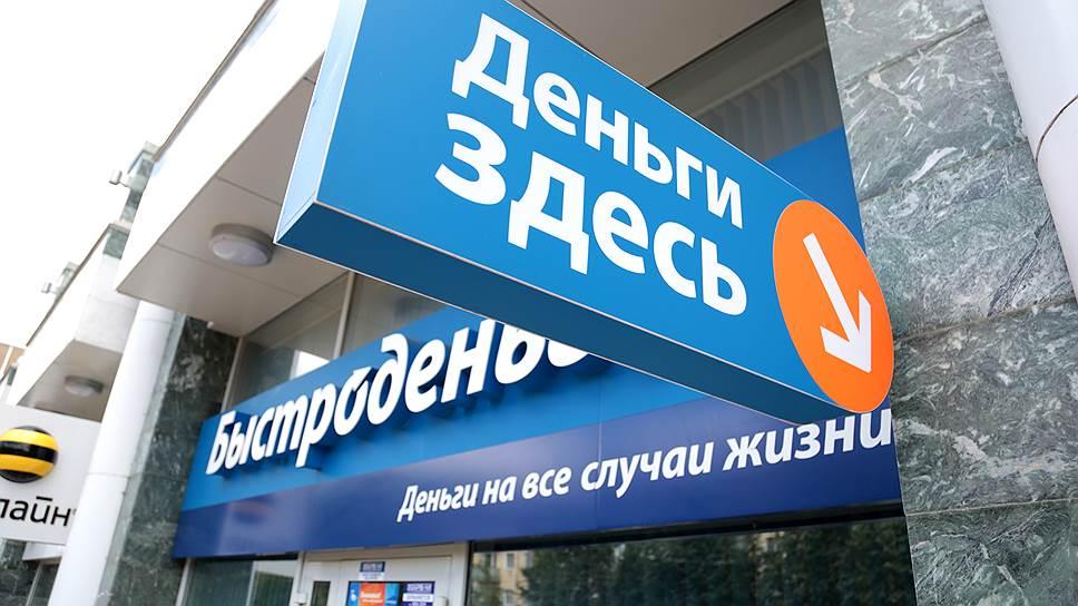 быстроденьги контакты москва как снять деньги с кредитной карты тинькофф без комиссии с помощью вебмани