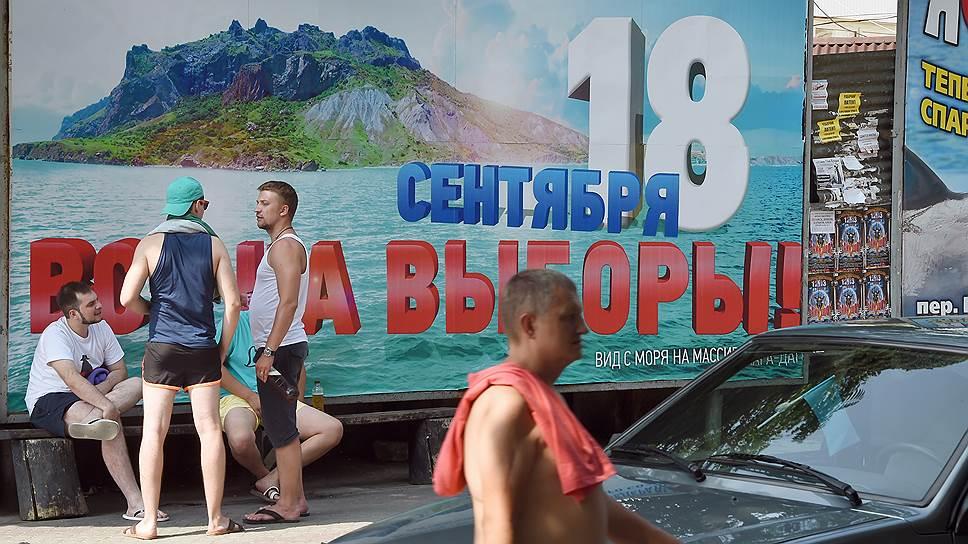 Почему выборы в Крыму остались без наблюдателей
