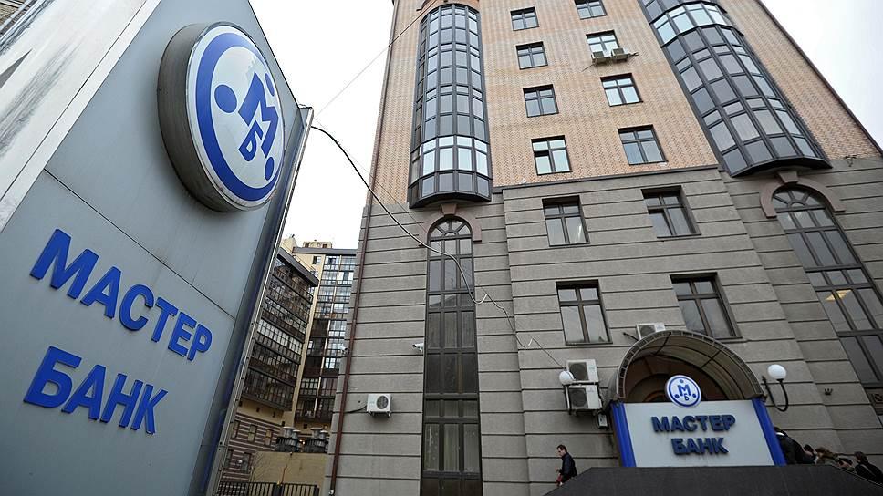 Из-за чего Генпрокуратура отказывалась утвердить обвинительное заключение по делу Мастер-банка