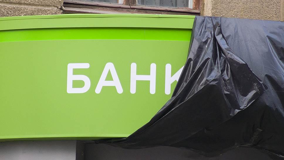 Почему в Крыму не задержались более половины кредитных организаций