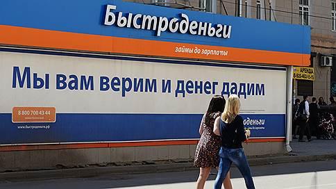 займы расплаты готов треть сократить число микрофинансовых компаний