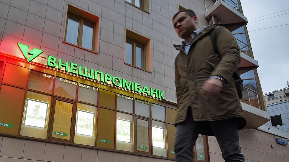 Как Азиатско-Тихоокеанский банк выиграл иск о расторжении сделок по обмену облигациями с Внешпромбанком