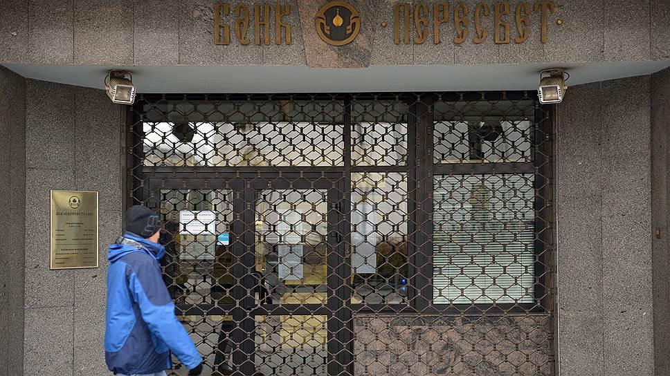 Как банк РПЦ утратил финансовую устойчивость