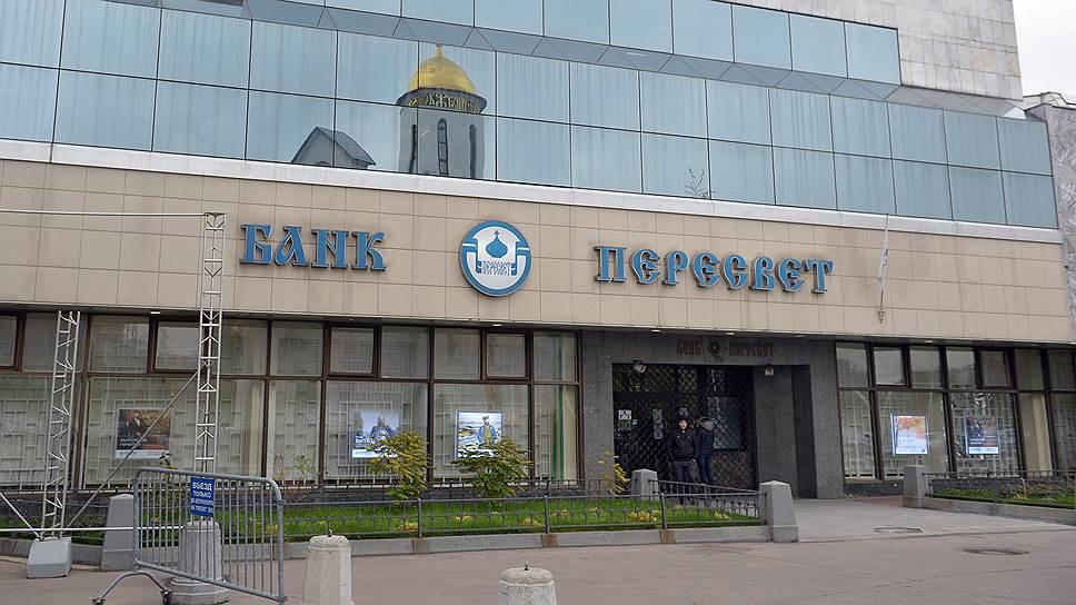 """Как банк """"Пересвет"""" встряхнул долговой рынок"""