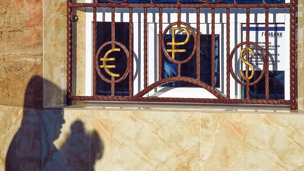 Какие организации получили право взыскать с граждан Крыма долги по кредитам, приобретенным у украинских банков