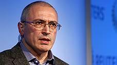 """Михаил Ходорковский созывает """"прогрессивно мыслящих россиян"""""""