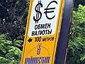 Крайинвестбанк дождался оздоровления // РНКБ приступил к его санации