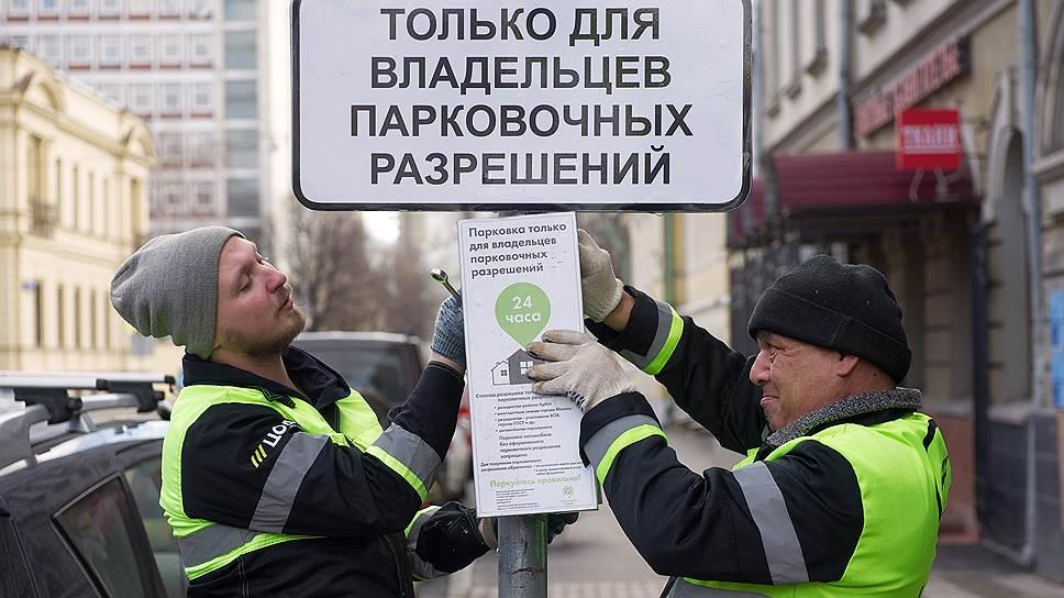 Какие проблемы возникли при оформлении парковочных разрешений в столице