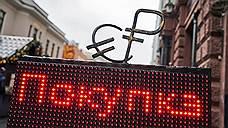 Текущий курс рубля объявлен невозможным