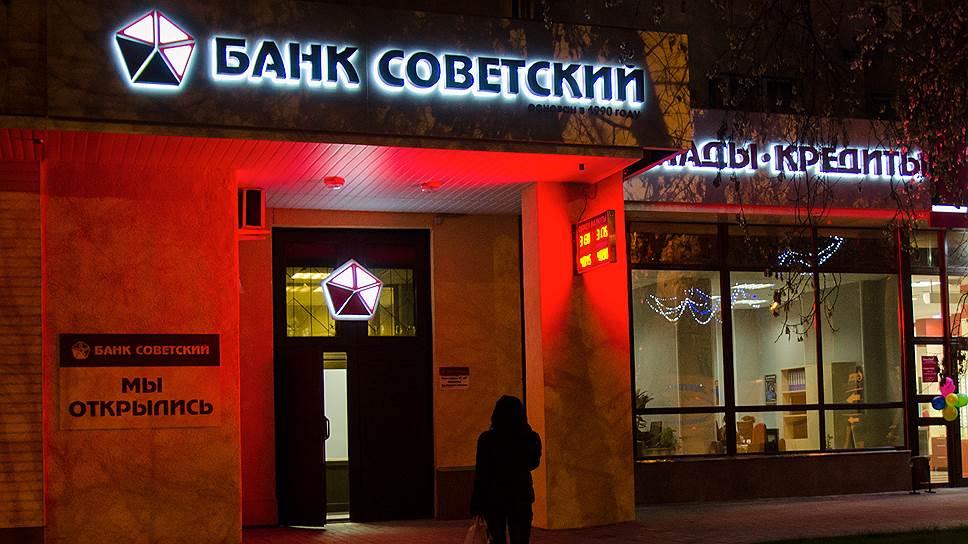 Почему в банк «Советский» была введена временная администрация