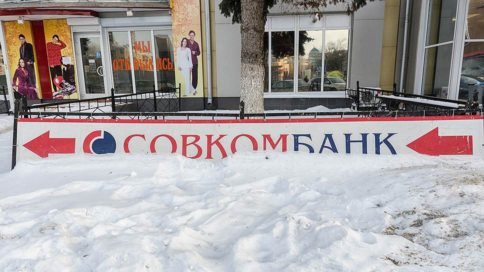 Ипотека не прижилась в Совкомбанке