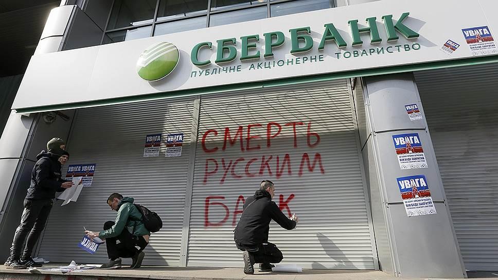 Какими санкциями пригрозил Нацбанк Украины украинским «дочкам» российских банков