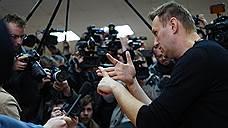 Алексей Навальный просит защиты как журналист