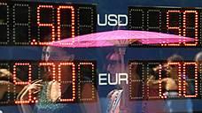 Резервные доллары рубль не укрепляют