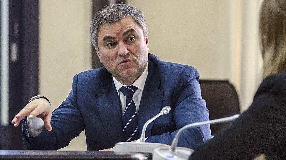 Вячеслав Володин предложил перенести второе чтение законопроекта о реновации на начало июля