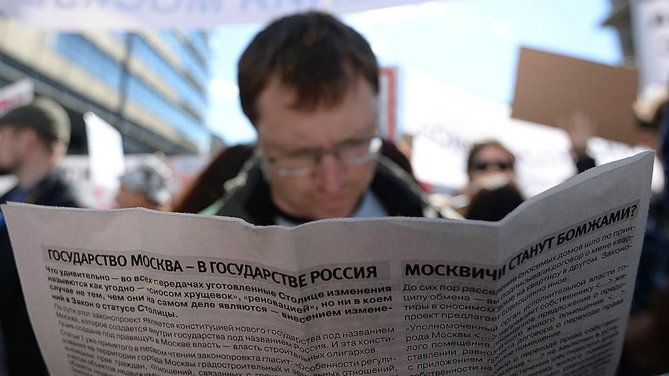 Прокуратура Москвы нашла ошибки в столичном законопроекте о сносе пятиэтажек