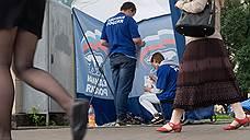 «Единая Россия» позвала на праймериз цитатами президента