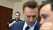 От Алексея Навального потребовали крупных купюр
