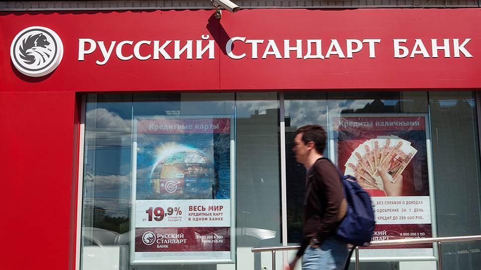 бки русский стандарт заказать кредитную историю бесплатно единый центр защиты от кредитов