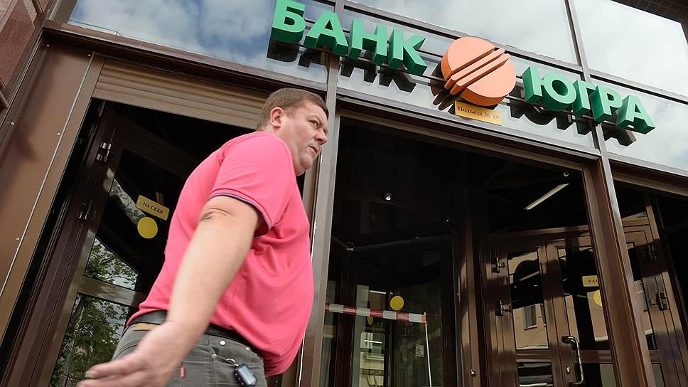 Как крах «Югры» сказывается на кредиторах
