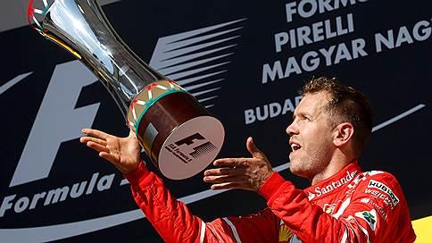 Победа под прикрытием // Себастьян Феттель выиграл Гран-при Венгрии с помощью Кими Райкконена
