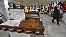 Похороны в «одно окно»