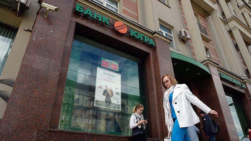Почему Банк России подал иск о банкротстве банка «Югра»