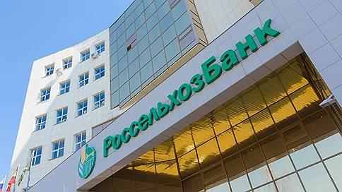 Санкции — не препятствие для капитала // РСХБ хочет привлечь валюту «навечно»