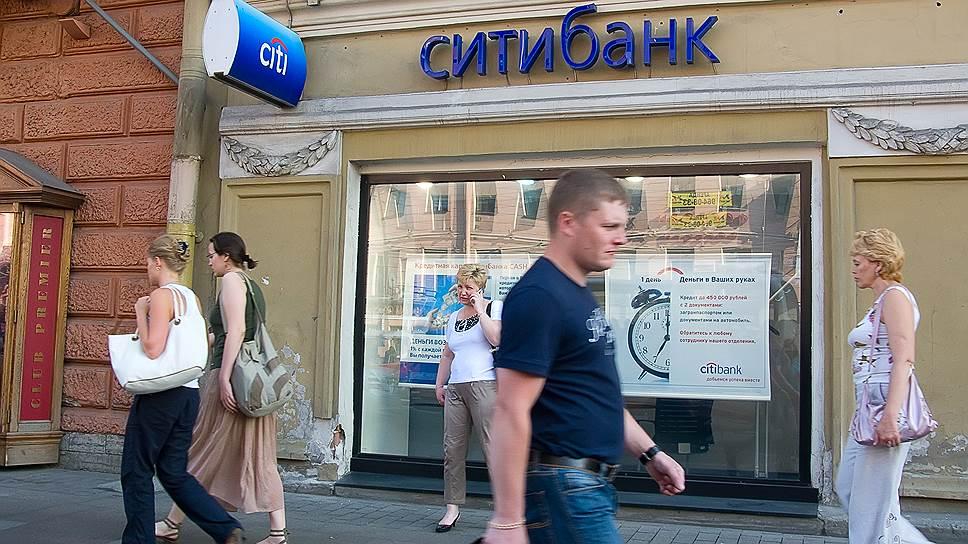Как Ситибанк подготовился к уходу из России
