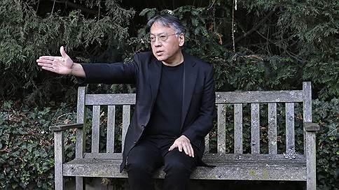 Лавры из бездны  / Нобелевскую премию получил Кадзуо Исигуро