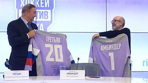 Хоккей против рака // Победить можно только вместе, считает Владислав Третьяк