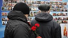 Семьи жертв теракта рассчитывают на компенсации в размере западных