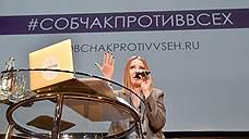 Ксения Собчак заняла второе место