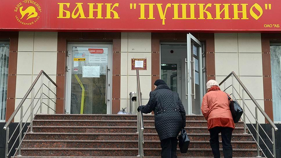 Как за вывод активов был арестован бывший руководитель банка «Пушкино»