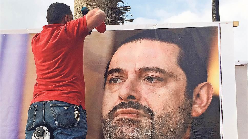 В Бейруте не исключают, что власти Саудовской Аравии насильно удерживают ливанского премьера Саада Харири: в городе появились плакаты с его изображением и надписью: «Все мы Саад»