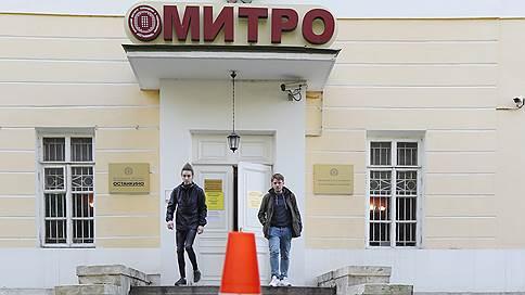 Из Митро нет выхода // Бывшие студенты пожаловались в прокуратуру на лишенный госаккредитации частный вуз