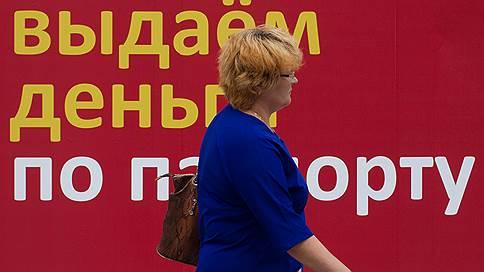 У граждан заберут чужие займы // Роскомнадзор озаботился проблемой микромошенничества