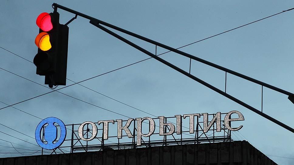 «Открытие холдинг» заявил о реструктуризации кредитов от бывших структур