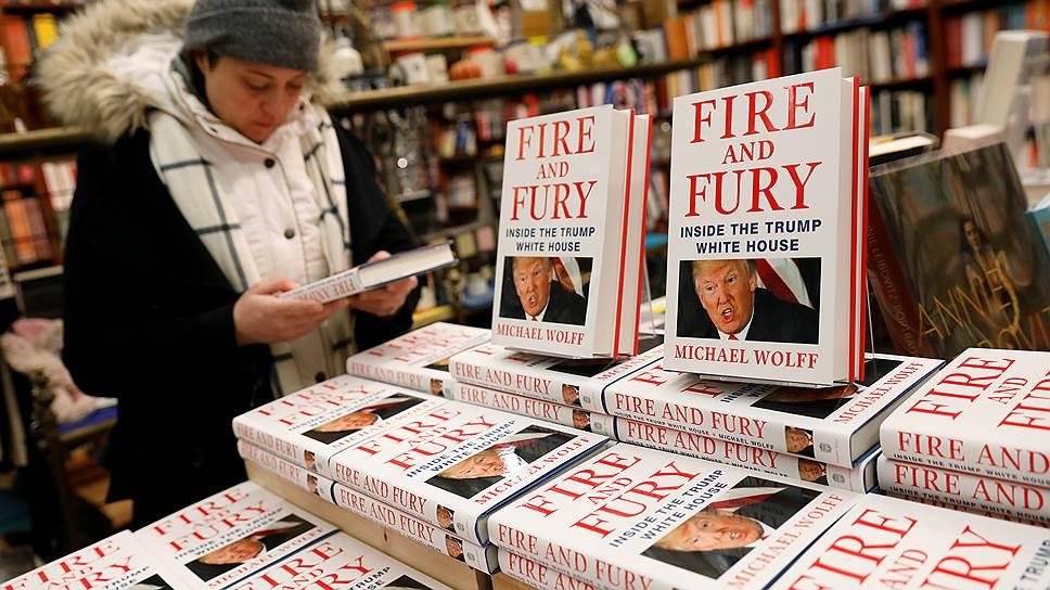 Как книга Майкла Вулффа «Огонь и ярость: внутри Белого дома Трампа» вызвала скандал в США