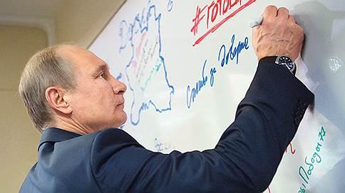 Штаб навстречу // Кто поможет Владимиру Путину в избирательной кампании