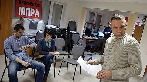 В профсоюзе выявили иностранного агента // Городской суд Петербурга постановил ликвидировать МПРА