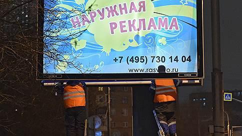 Рекламодатели опустили щиты // Москва ищет способы поднять доходы от наружной рекламы