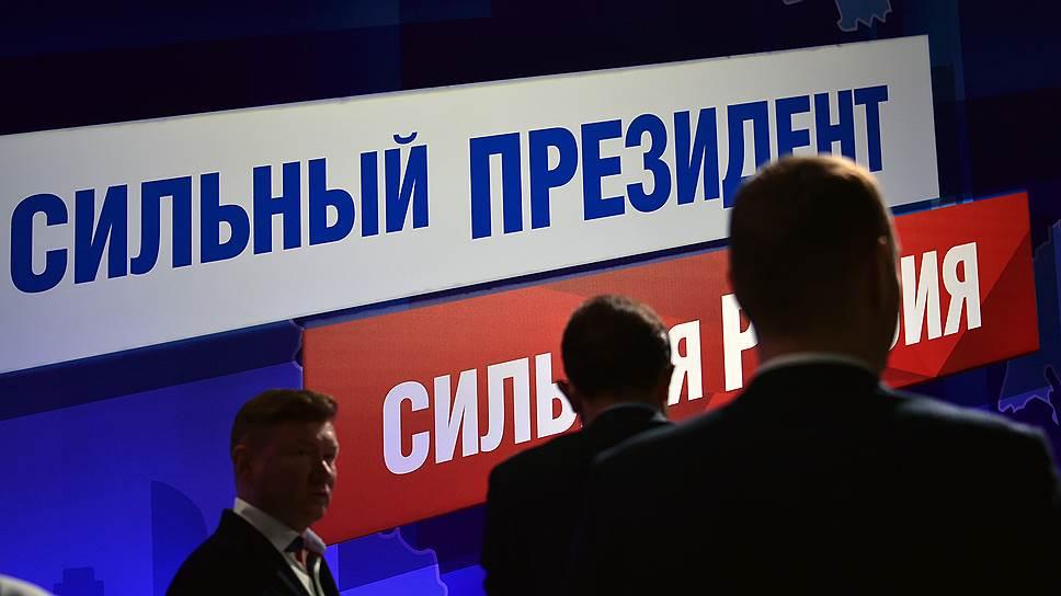 Как кампании Владимира Путина будут помогать чиновники из АП