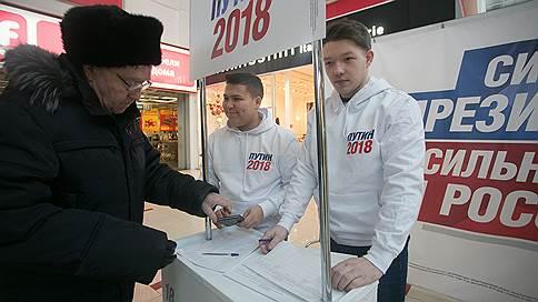 Подписная кампания завершена // Предвыборный штаб Владимира Путина подвел промежуточные итоги работы