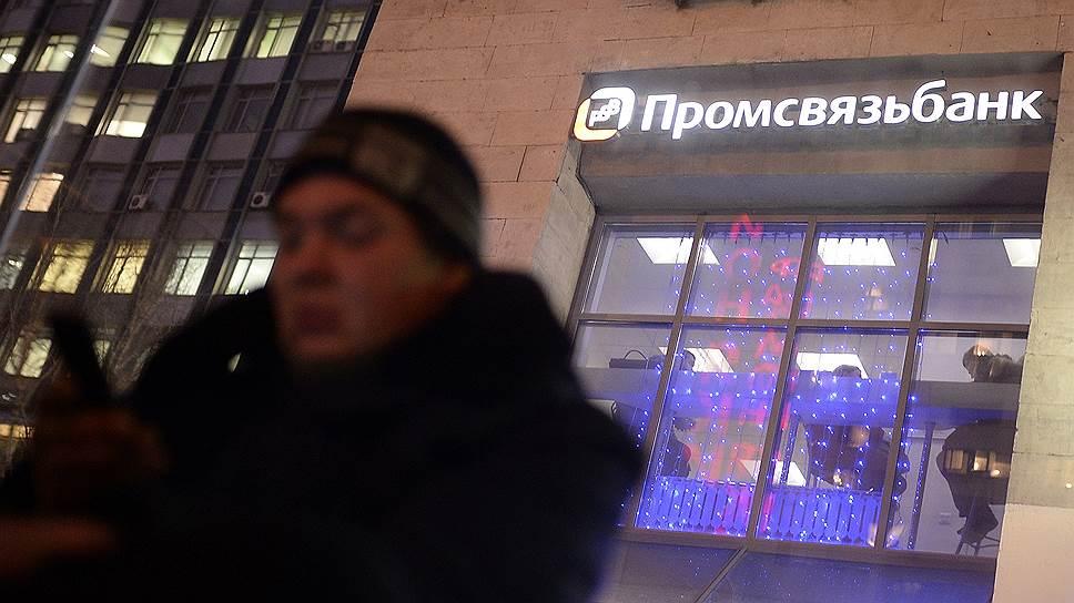 """""""Ъ"""" стали известны подробности размещения депозитов НПФ в Промсвязьбанке накануне его санации"""
