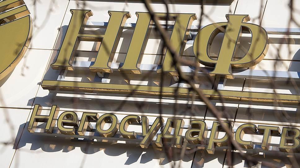 Банк России хочет снять с НПФ ограничения по самостоятельному инвестированию пенсионных резервов