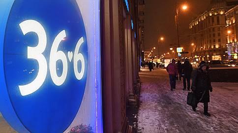 «36,6» укрепили кадрами // В руководство сети вошли ставленники МКБ