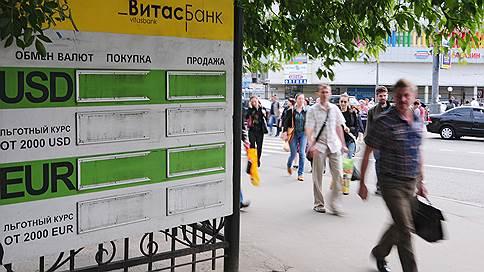 Хозяин Витас-банка нашелся в Голландии // Беглого финансиста требуют выдать России