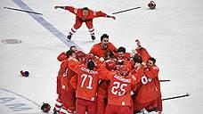 Победа не приходит одна />/ Второе олимпийское золото России принесли хоккеисты