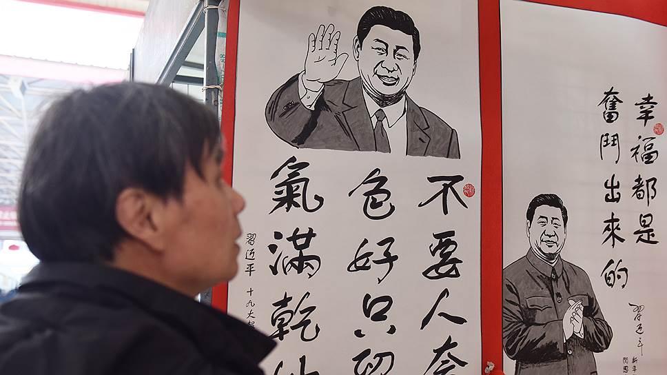 Как Си Цзиньпин перекраивает Китай под себя